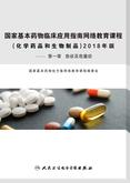 【急诊及危重症】国家基本药物临床应用指南网络教育课程:化学药品和生物制品2018(第一章)