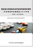 【消化系统疾病】国家基本药物临床应用指南网络教育课程:化学药品和生物制品2018(第四章)