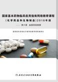 【血液系统疾病】国家基本药物临床应用指南网络教育课程:化学药品和生物制品2018(第六章)