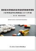 【神经系统疾病】国家基本药物临床应用指南网络教育课程:化学药品和生物制品2018(第八章)
