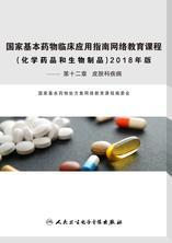 【皮肤科疾病】国家基本药物临床应用指南网络教育课程:化学药品和生物制品2018(第十二章)