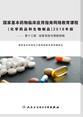【泌尿系统与肾脏疾病】国家基本药物临床应用指南网络教育课程:化学药品和生物制品2018(第十三章)