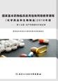 【妇产科疾病与计划生育】国家基本药物临床应用指南网络教育课程:化学药品和生物制品2018(第十五章)