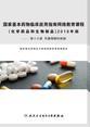 【耳鼻咽喉科疾病】国家基本药物临床应用指南网络教育课程:化学药品和生物制品2018(第十六章)