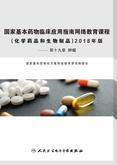 【肿瘤】国家基本药物临床应用指南网络教育课程:化学药品和生物制品2018(第十九章)