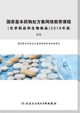 【总论】国家基本药物处方集网络教育课程:化学药品和生物制品2018