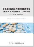 【抗微生物药】——国家基本药物处方集网络教育课程:化学药品和生物制品:2018(第一章)