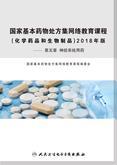 【神经系统用药】——国家基本药物处方集网络教育课程:化学药品和生物制品2018(第五章)