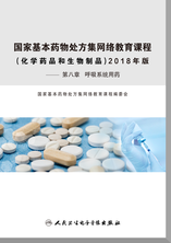 【呼吸系统用药】——国家基本药物处方集网络教育课程:化学药品和生物制品2018(第八章)