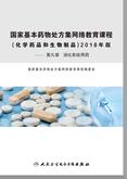 【消化系统用药】-国家基本药物处方集网络教育课程:化学药品和生物制品2018(第九章)