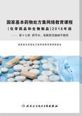 【调节水、电解质及酸碱平衡药】——国家基本药物处方集网络教育课程:化学药品和生物制品2018(第十七章)