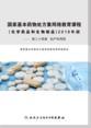 【妇产科用药】——国家基本药物处方集网络教育课程:化学药品和生物制品2018(第二十四章)