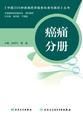 中国300种疾病药学服务标准与路径—癌痛分册