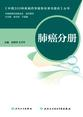 中国300种疾病药学服务标准与路径—肺癌分册