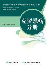 中国300种疾病药学服务标准与路径——克罗恩病分册