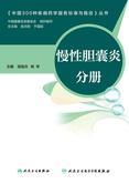 中国300种疾病药学服务标准与路径——慢性胆囊炎分册