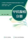 中国300种疾病药学服务标准与路径——甲状腺癌分册