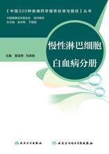 中国300种疾病药学服务标准与路径——慢性淋巴细胞白血病分册