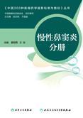 中国300种疾病药学服务标准与路径—慢性鼻窦炎分册