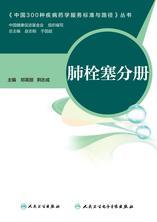 中国300种疾病药学服务标准与路径—肺栓塞