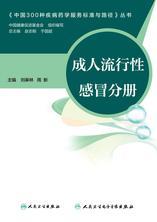 中国300种疾病药学服务标准与路径——成人流行性感冒