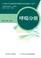 中国300种疾病药学服务标准与路径—哮喘分册