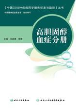 中国300种疾病药学服务标准与路径——高胆固醇血症分册