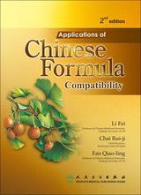 Applications of Chinese Formula Compatibility方剂的配伍方法