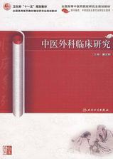 中医外科临床研究