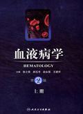 血液病学(第2版)上册
