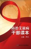 防治艾滋病干部读本