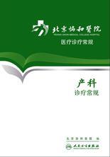 北京协和医院医疗诊疗常规——产科诊疗常规
