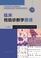临床检验诊断学图谱:全2册(上)