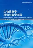 生物信息学理论与医学实践