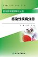 药学服务案例解析丛书——感染性疾病分册