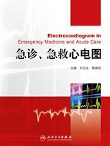 急诊、急救心电图