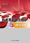 心脏各部电生理学研究进展