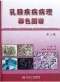 乳腺疾病病理彩色图谱(第2版)