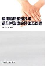 常用临床护理技术操作并发症的预防及处理