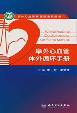 阜外心血管体外循环手册