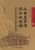 《华西医院管理实务》丛书2《从垂直管理到合纵连横--华西医院高效运营管理实务》