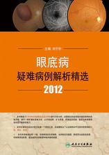 眼底病疑难病例解析精选2012