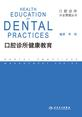 口腔诊所健康教育