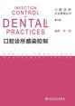口腔诊所感染控制(第2版)