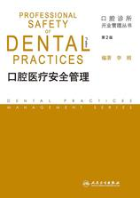口腔医疗安全管理(第2版)