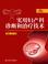 实用妇产科诊断和治疗技术(第2版)