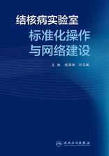 结核病实验室标准化操作与网络建设