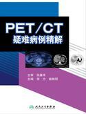 PET/CT疑难病例精解