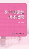 孕产期保健技术指南