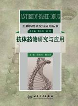 生物药物研究与应用丛书----抗体药物研究与应用